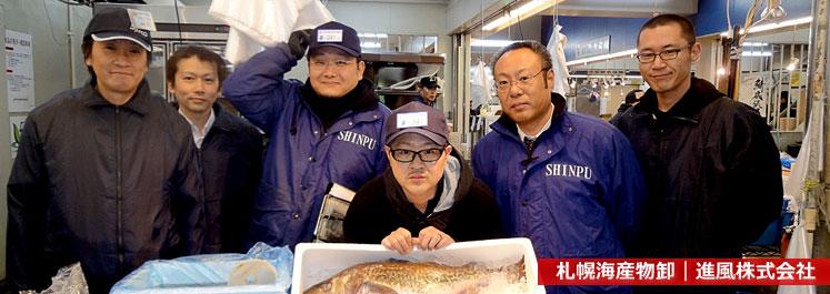札幌 海産物卸|進風株式会社