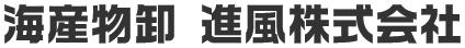 札幌海産物卸