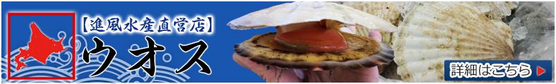 北海道 水産物 卸 |業務用の水産物販売サイトです